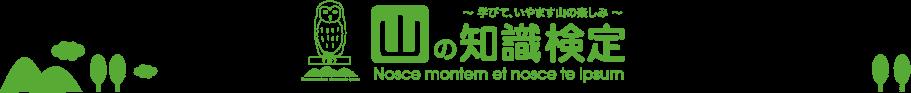 社団法人日本山岳検定協会