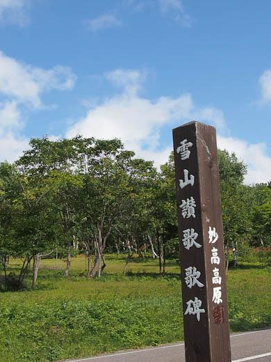 妙高高原-9240797